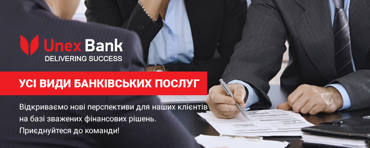 """Все вакансии компании """"Юнекс Банк, АТ"""""""