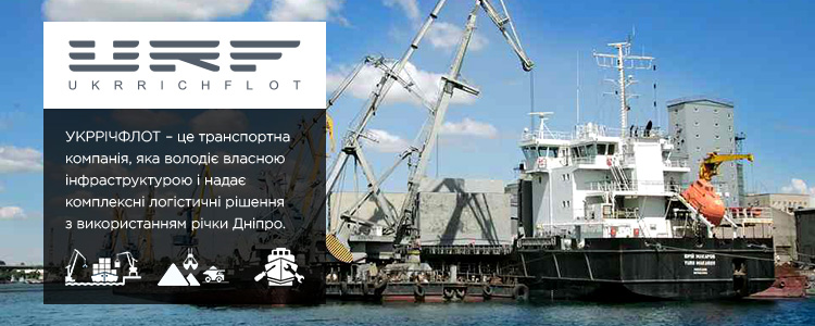 Укррічфлот, Судноплавна компанія, ПАТ