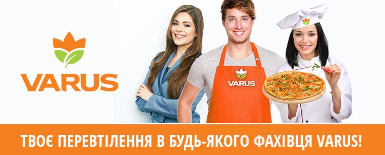 Varus/Варус