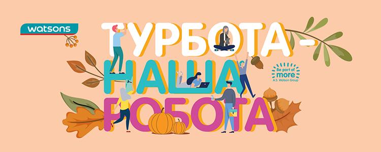 Watsons Україна / ДЦ Україна ТОВ