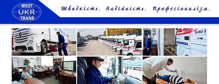 "Все вакансии компании ""Західукртранс, ПрАТТЕК """